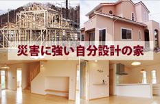 自由設計・耐震の家