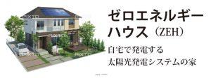 ゼロエネルギーハウス(ZEH) | 自宅で発電する太陽光発電システムの家