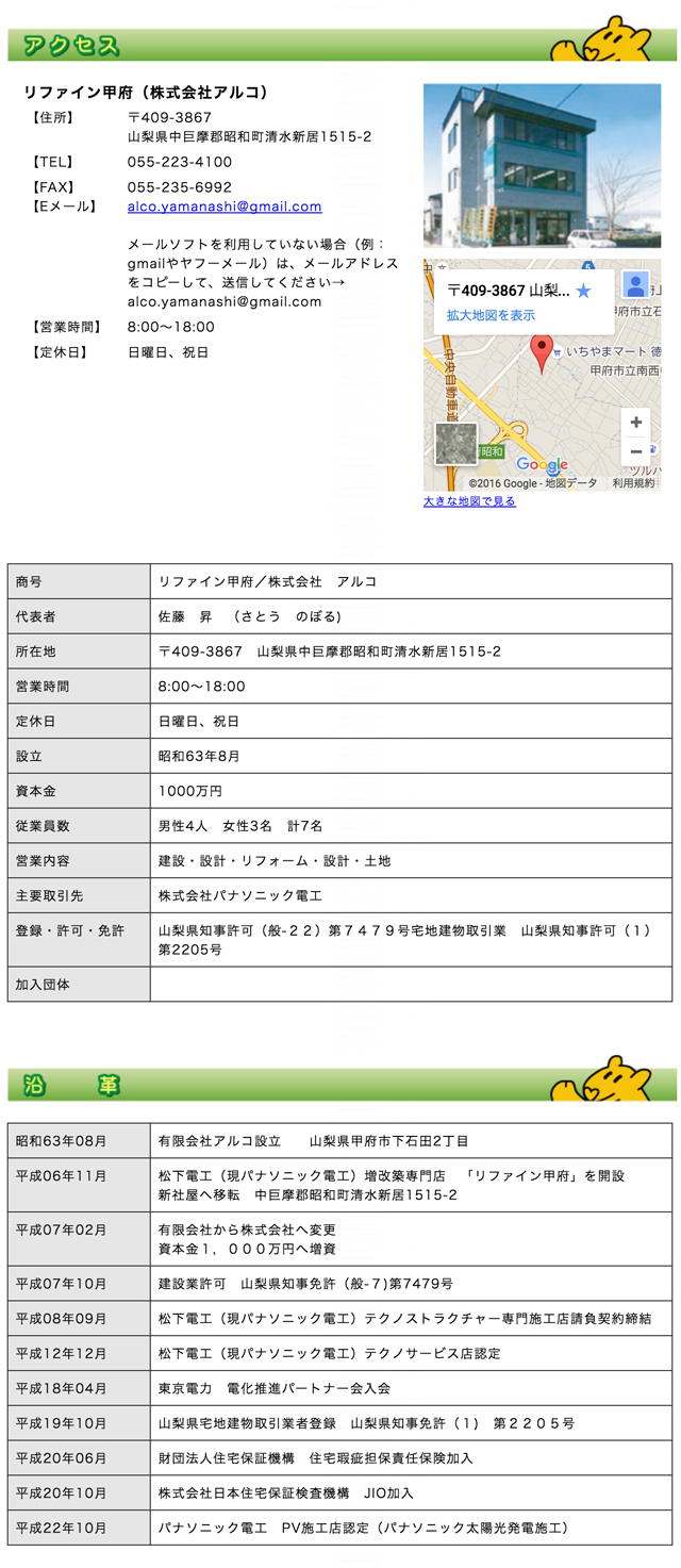 会社案内(アクセス・沿革)